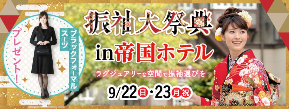 201909teikoku_top