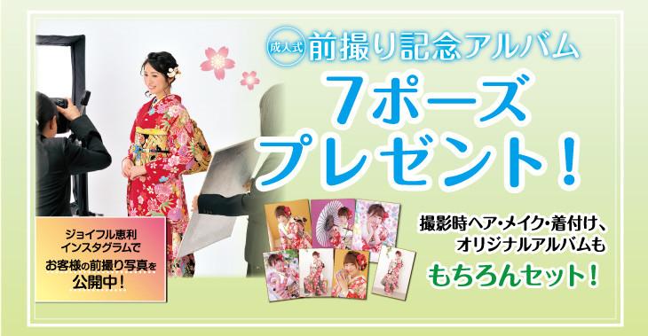 present_kanto_maedori_choku