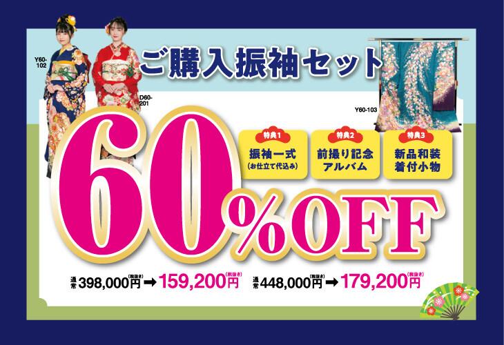 kanto_special1_tyoku