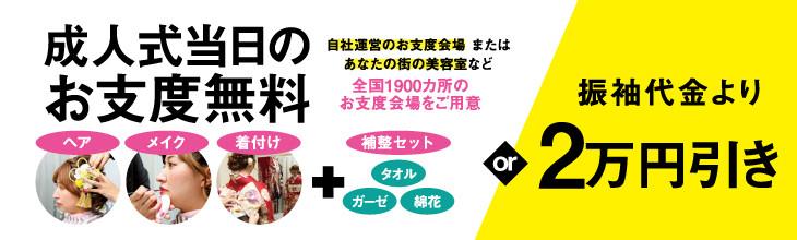 kanto_oshitaku