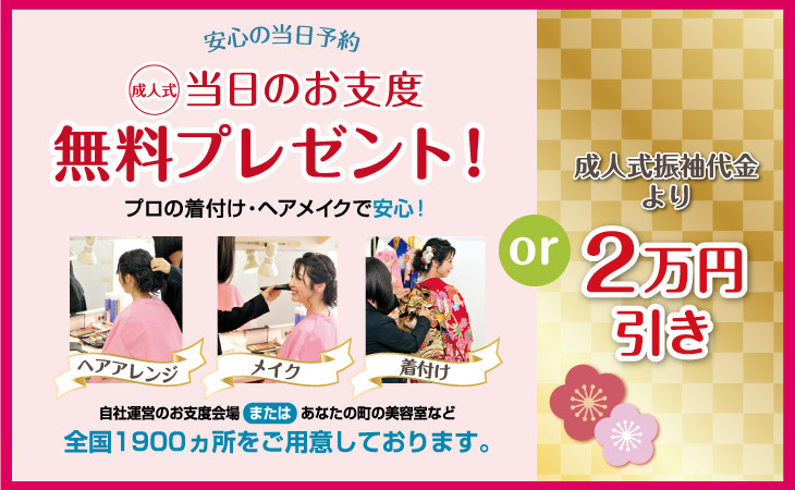 present_kanto_muryo