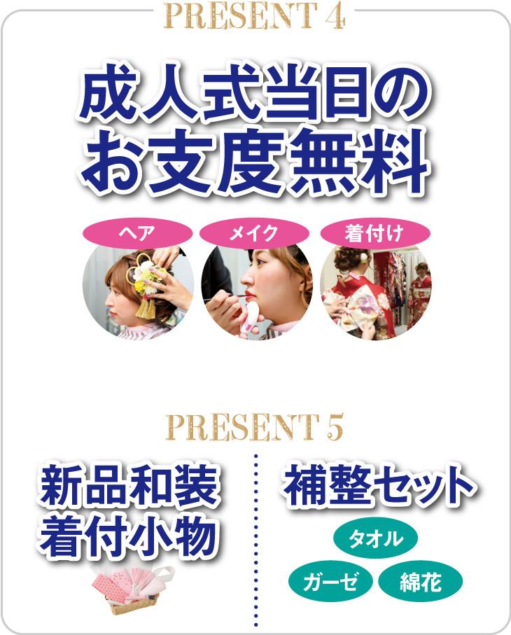 kanto_present4-5