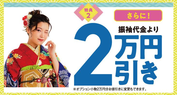 kanto_tokuten2