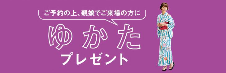 kanto_present_6