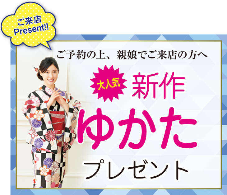 kanto_yukata