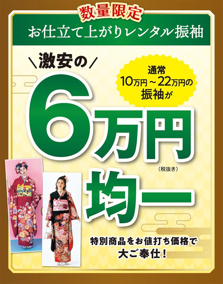 kanto_hatsu_6man