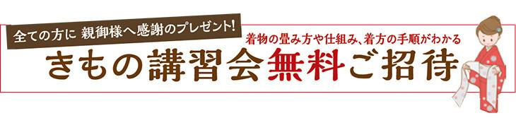 kanto_lycee_koshukai