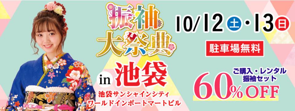 201910ikebukuro_top