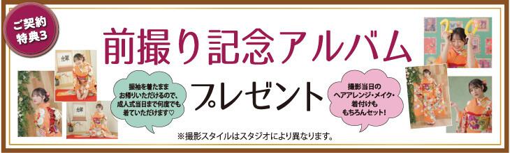 kanto_tokuten3_fc