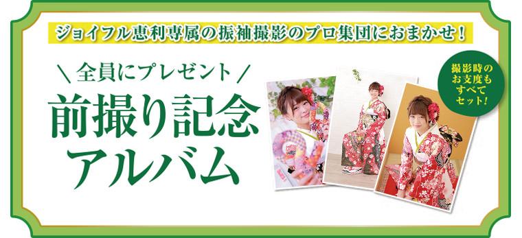 benefit_kantou_maedori[1]