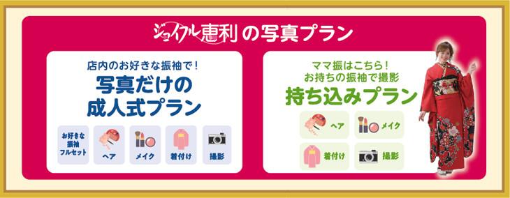plan_kyotsu_fc[1]