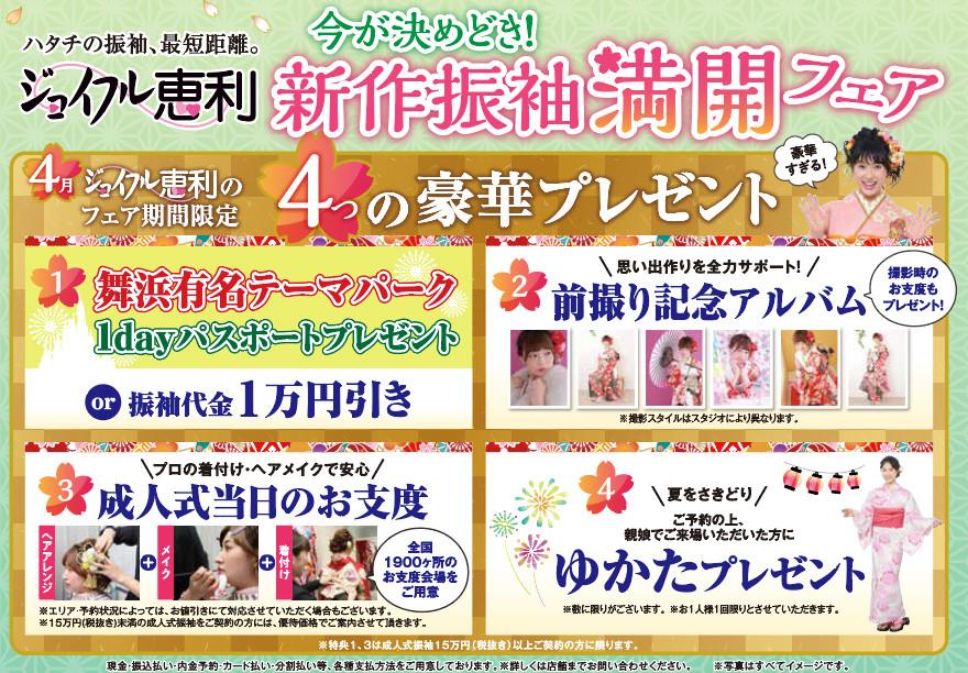 J関東FC4gatu