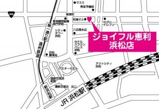 ジョイフル恵利 浜松店の店舗画像1