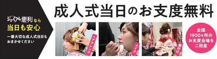 sp_kansai_oshitaku[1]