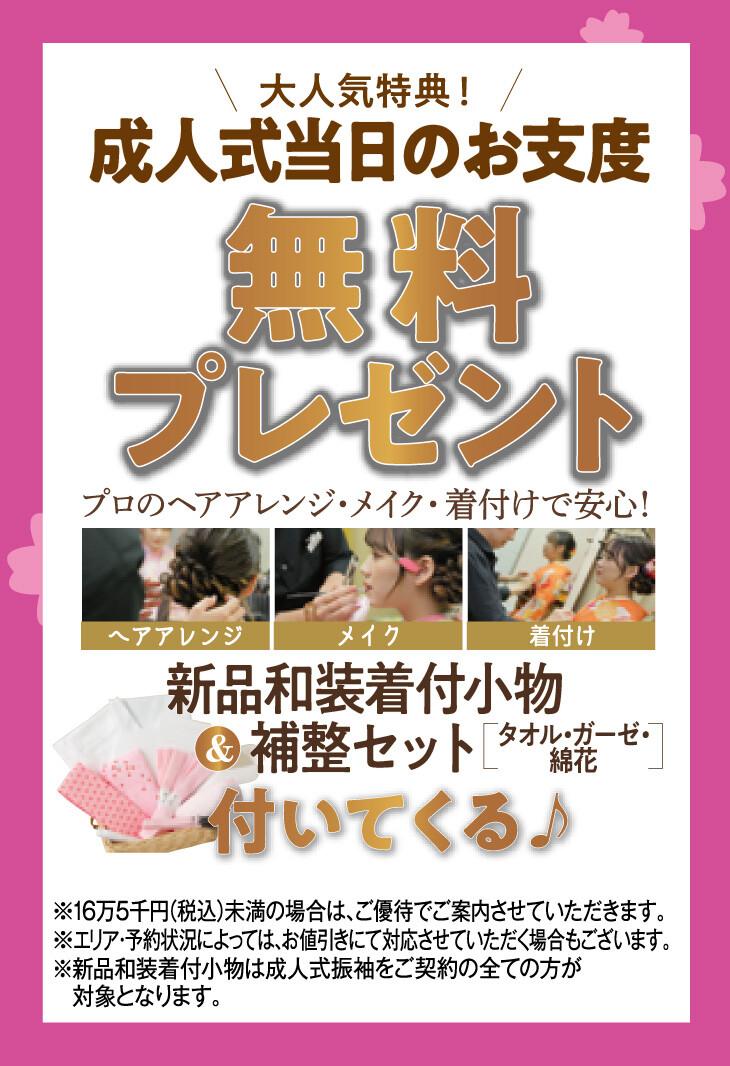 kansai_tokuten1_tyoku