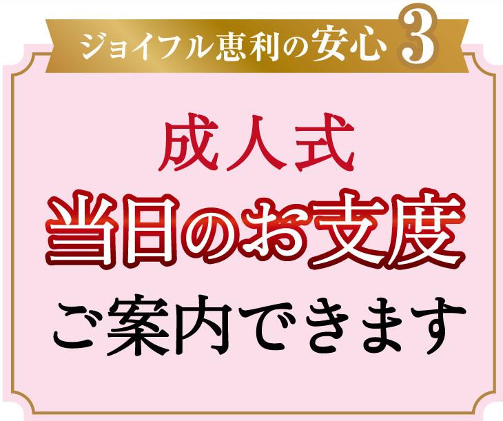 kansai_reg_toujitsu