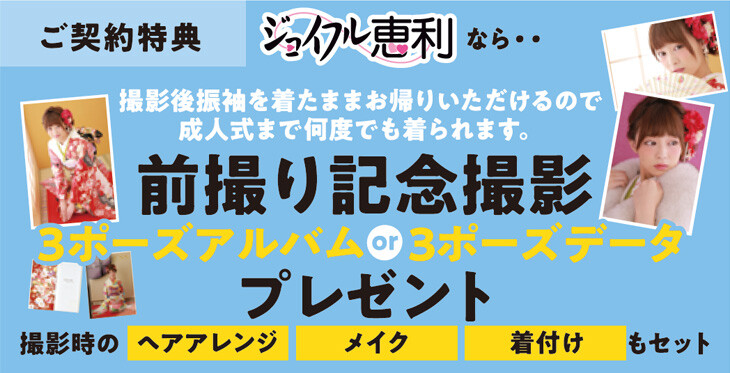 kansai_regular_maedori_choku
