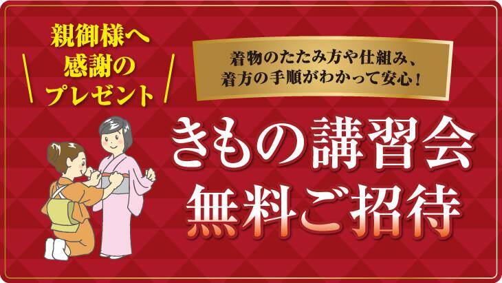kansai_tokubetsu3