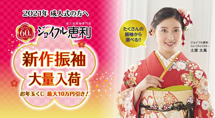 main_kansai_hatsu_reg