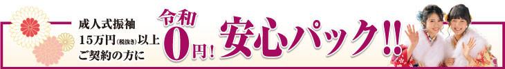 kansai_rise_anshin_title
