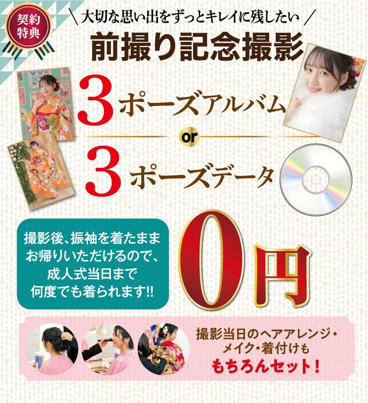 kansai_tokuten3
