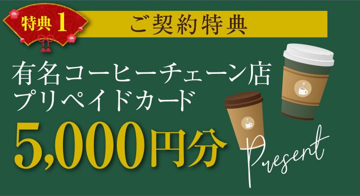 kansai_toku1
