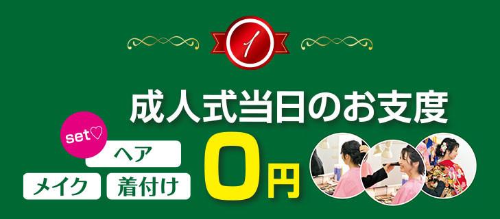 kansai_set_oshitaku