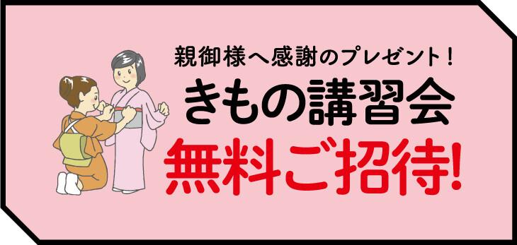 kansai_tokuten4