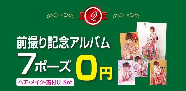 kansai_set_maedori_choku