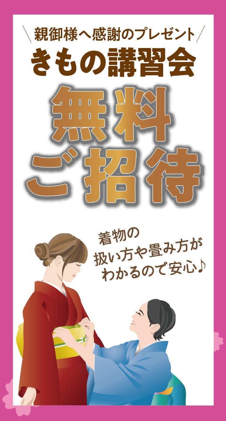 kansai_tokuten4_tyoku