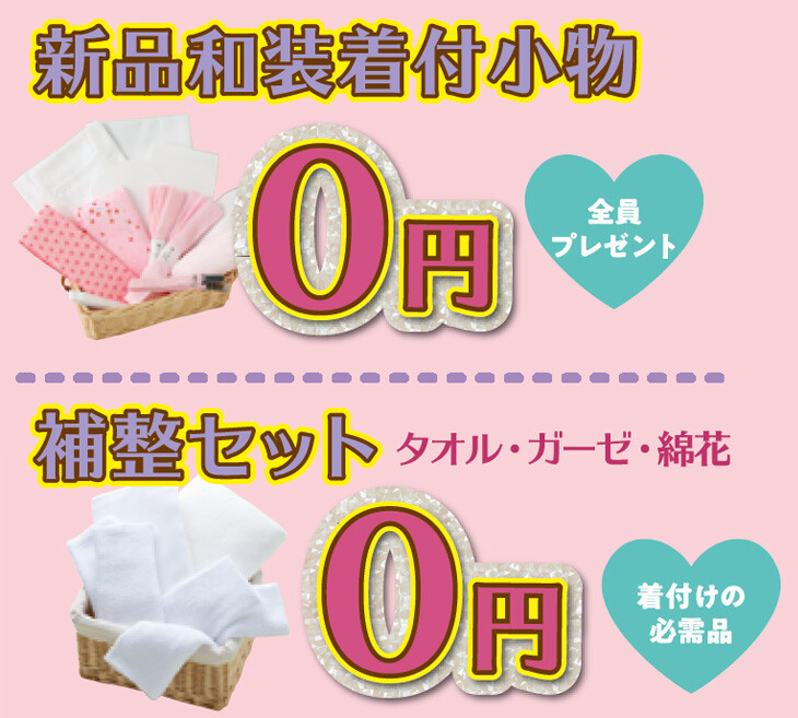 kansai_lycee_tokuten_waso