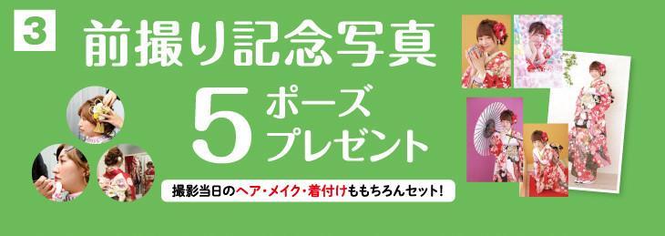kansai_present_3_choku