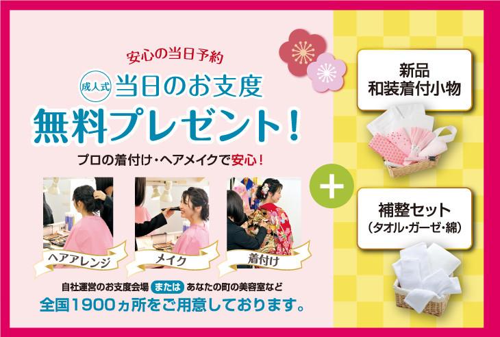 present_kansai_oshitaku_choku