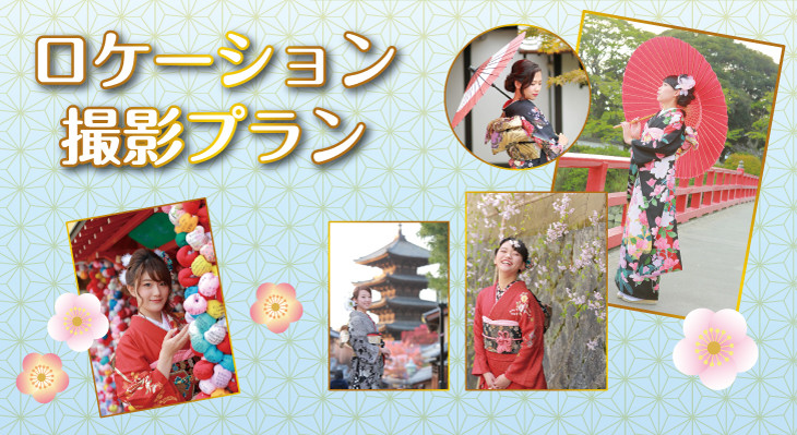 present_kansai_plan