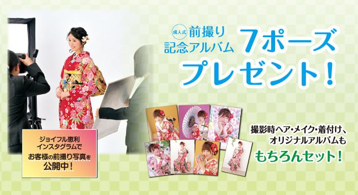 present_kansai_maedori_choku