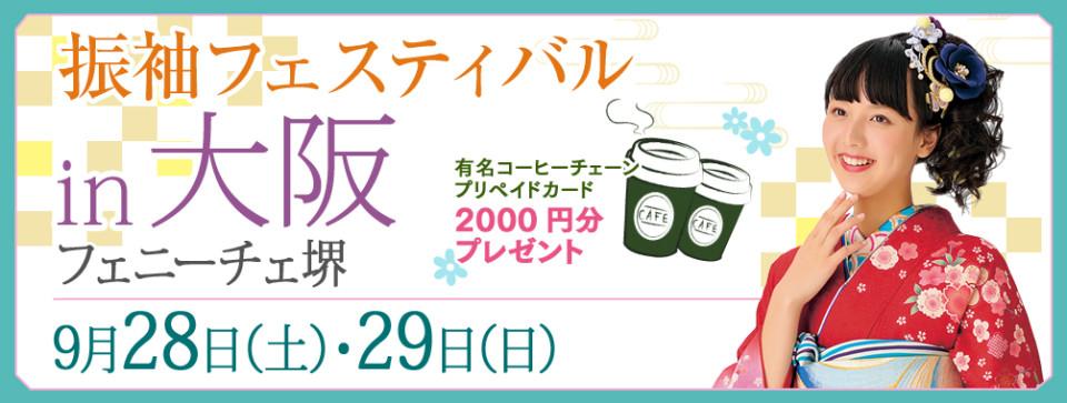 201909sakai_top
