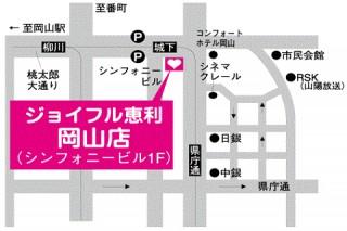 ジョイフル恵利 岡山シンフォニー店の店舗画像2