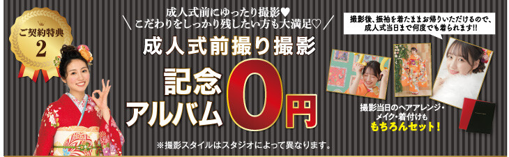kansai_tokuten2_fc