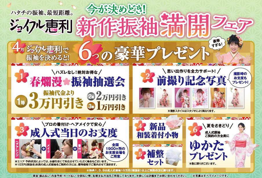 J関西FC4月