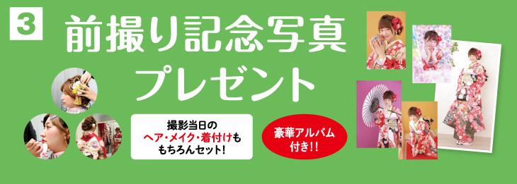 kansai_present_3_fc