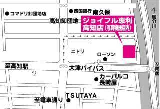 ジョイフル恵利 高知店の店舗画像1