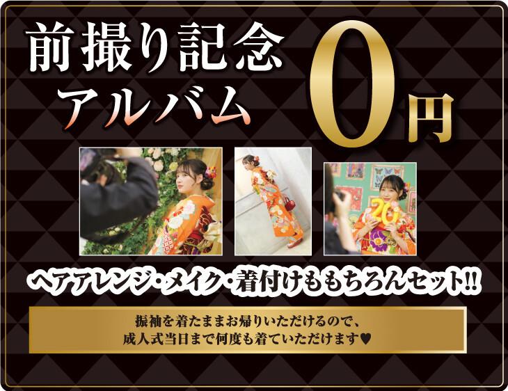 kansai_tokubetsu_fc