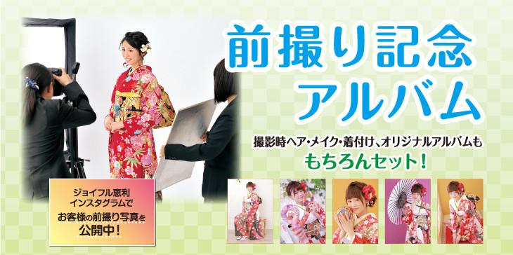 present_kansai_maedori_fc