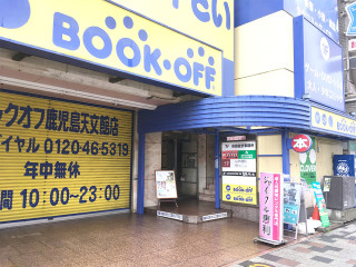 ジョイフル恵利 鹿児島店の店舗画像1