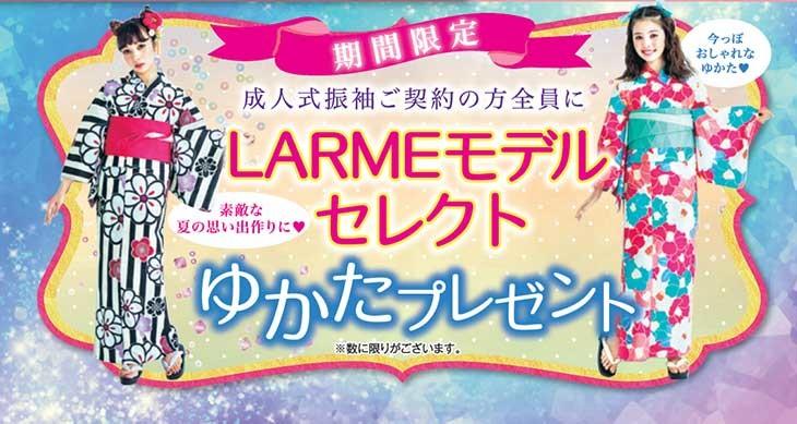 larme_kansai
