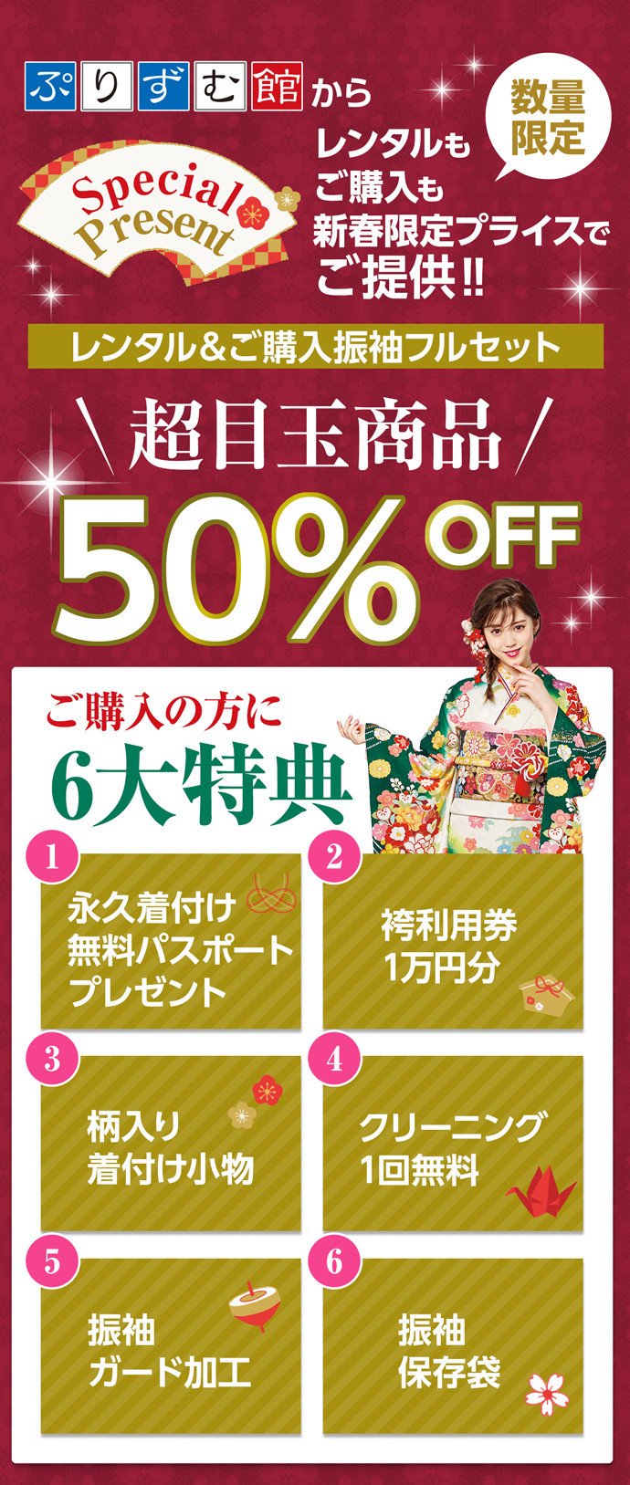 event_main_img_hatsuuri_06[1]