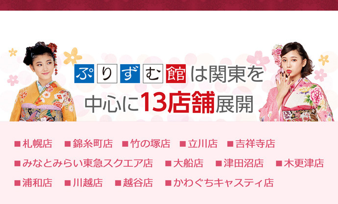 event_main_img_hatsuuri_07[1]