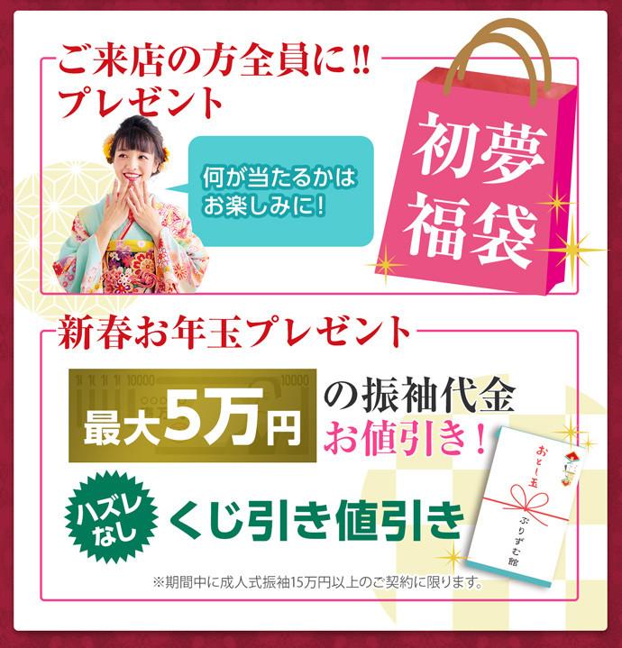 event_main_img_hatsuuri_05[1]
