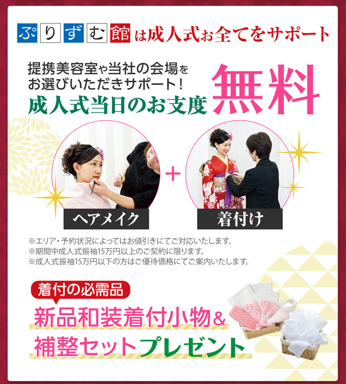 event_main_img_hatsuuri_04[1]