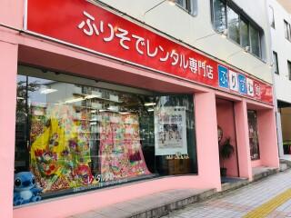 ぷりずむ館 竹の塚店の店舗画像1